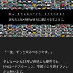 NA型ロードスターのレストア公式サイトがオープン!